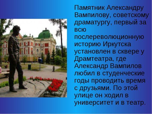 Памятник Александру Вампилову, советскому драматургу, первый за всю послерев...