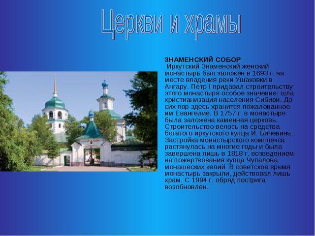ЗНАМЕНСКИЙ СОБОР Иркутский Знаменский женский монастырь был заложен в 1693 г...