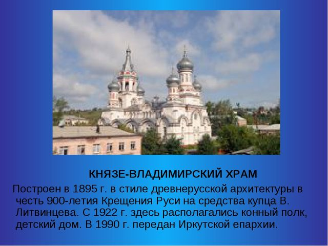 КНЯЗЕ-ВЛАДИМИРСКИЙ ХРАМ Построен в 1895 г. в стиле древнерусской архитектуры...