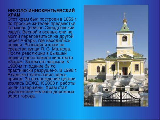НИКОЛО-ИННОКЕНТЬЕВСКИЙ ХРАМ Этот храм был построен в 1859 г. по просьбе жит...