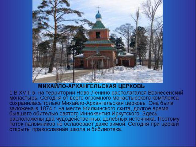 МИХАЙЛО-АРХАНГЕЛЬСКАЯ ЦЕРКОВЬ 1 В XVIII в. на территории Ново-Ленино распола...