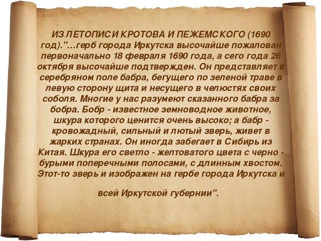 """ИЗ ЛЕТОПИСИ КРОТОВА И ПЕЖЕМСКОГО (1690 год).""""…герб города Иркутска высочайше..."""
