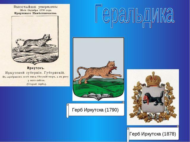 Герб Иркутска (1878) Герб Иркутска (1790)