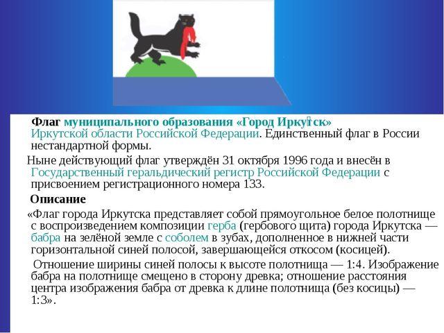 Флаг муниципального образования «Город Ирку́тск» Иркутской области Российско...