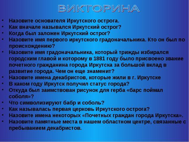 Назовите основателя Иркутского острога. Как вначале назывался Иркутский остр...