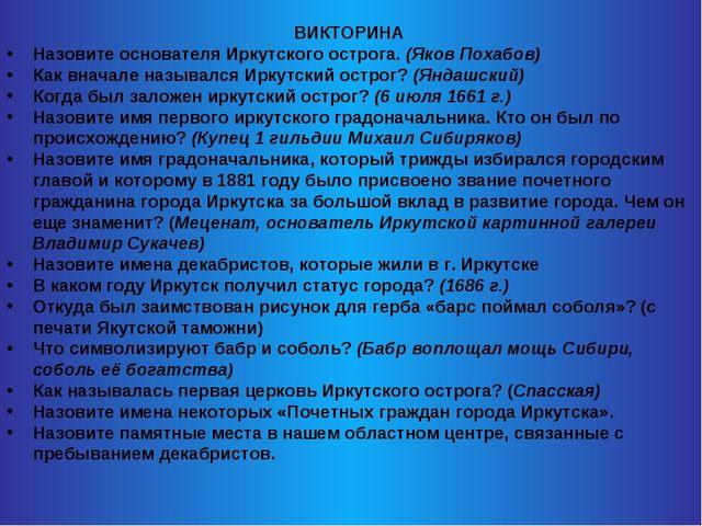 ВИКТОРИНА Назовите основателя Иркутского острога. (Яков Похабов) Как вначале...