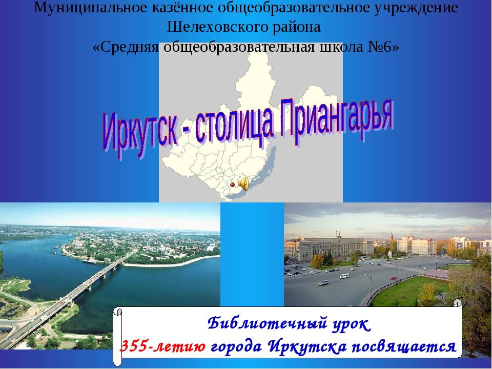 Библиотечный урок 355-летию города Иркутска посвящается Муниципальное казённо...