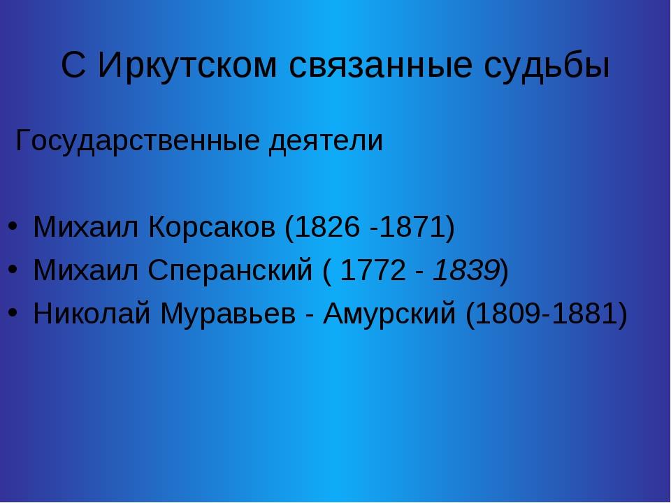 С Иркутском связанные судьбы Государственные деятели Михаил Корсаков (1826 -1...