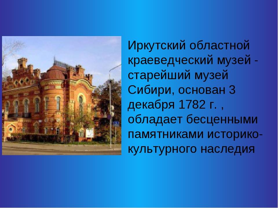 Иркутский областной краеведческий музей - старейший музей Сибири, основан 3...