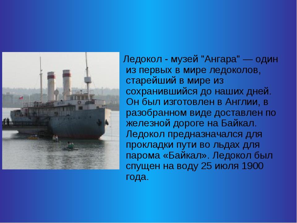 """Ледокол - музей """"Ангара"""" — один из первых в мире ледоколов, старейший в мире..."""