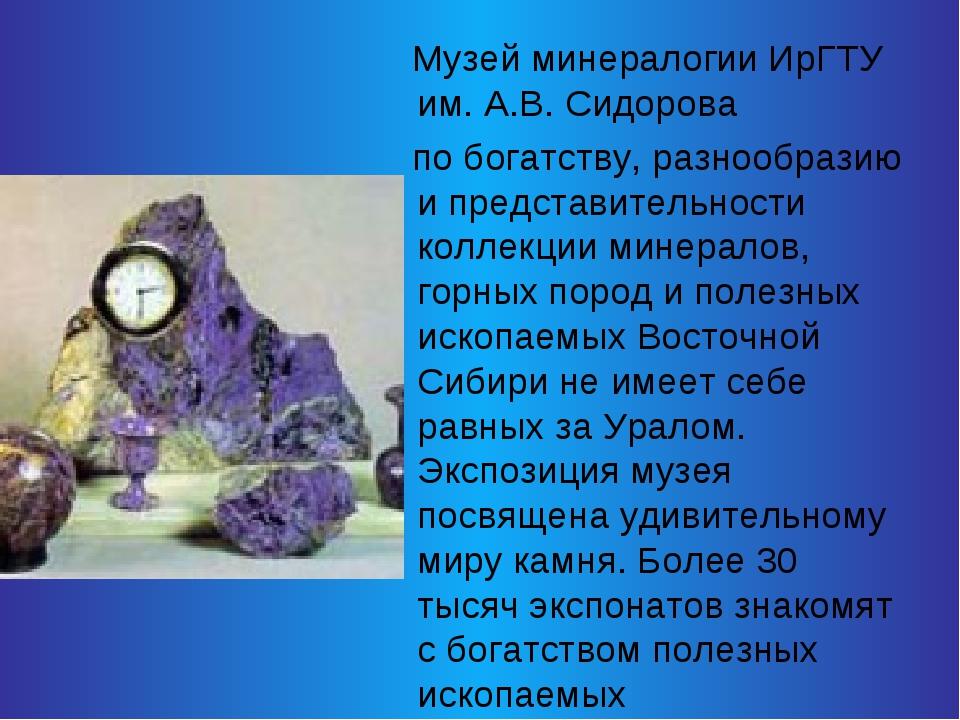 Музей минералогии ИрГТУ им. А.В. Сидорова по богатству, разнообразию и предс...