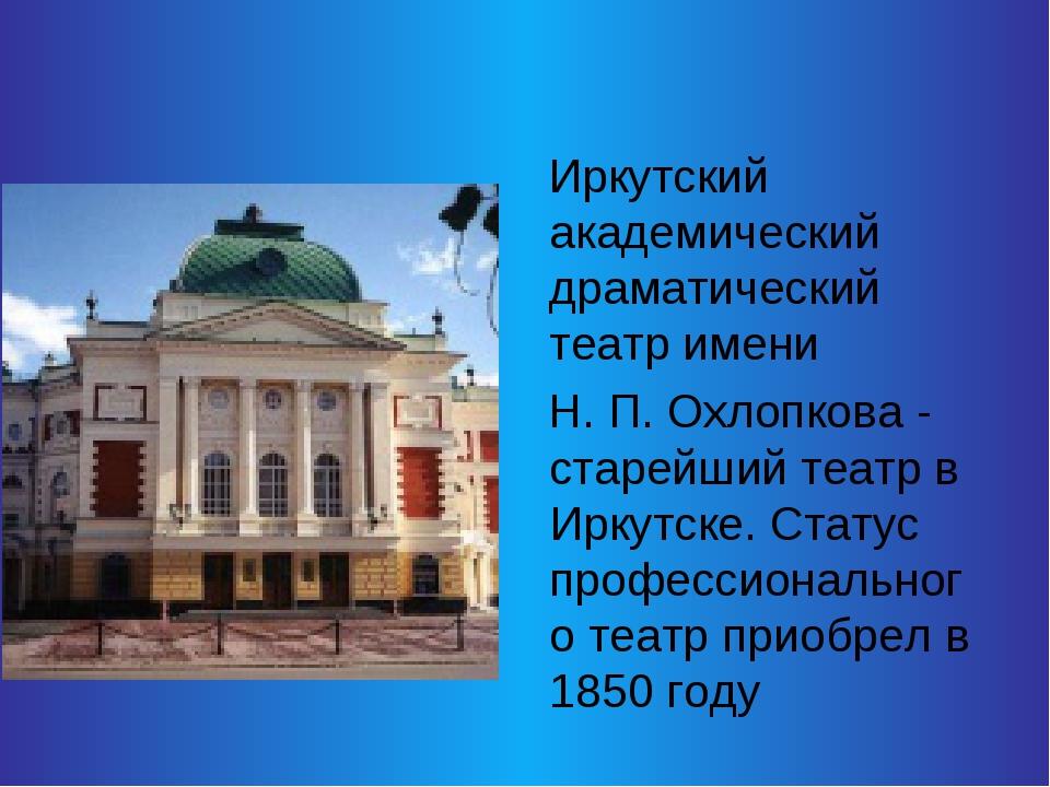 Иркутский академический драматический театр имени Н. П. Охлопкова - старейши...