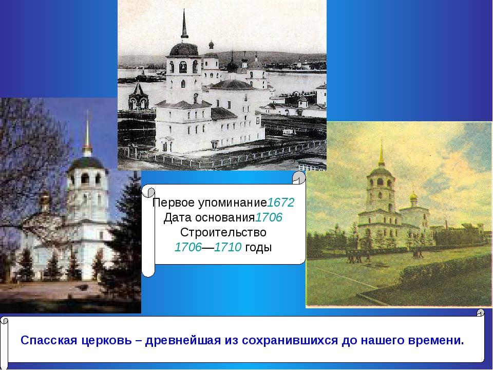Спасская церковь – древнейшая из сохранившихся до нашего времени. Первое упом...