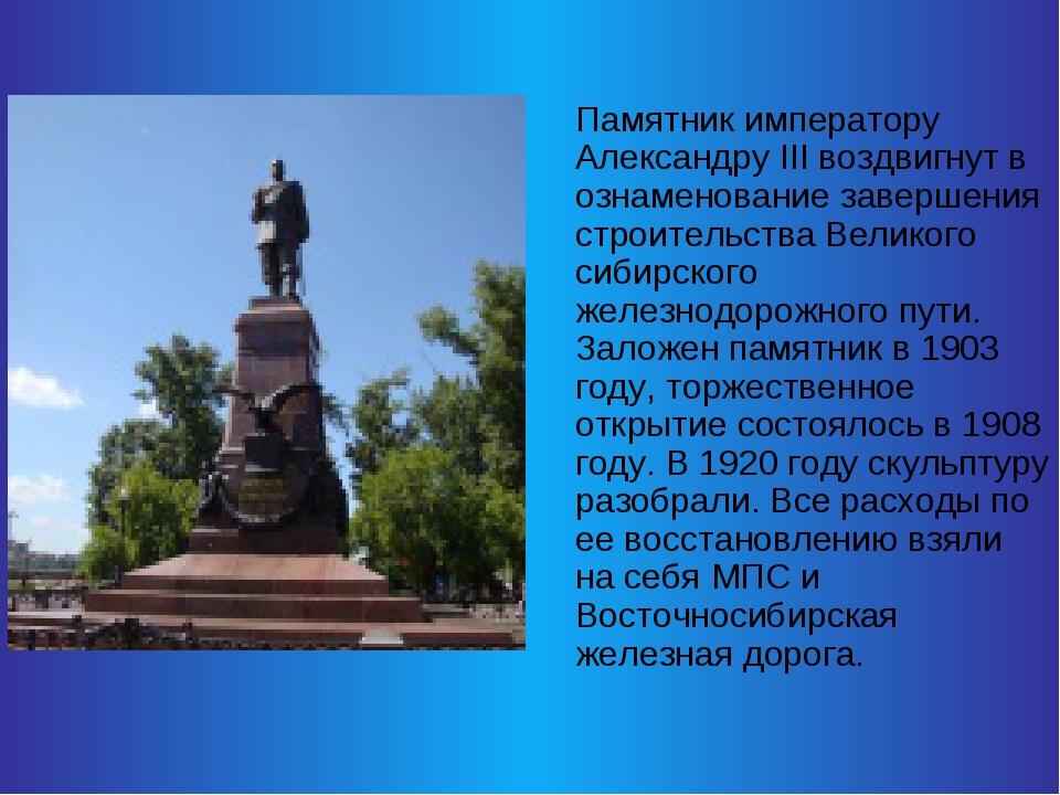 Памятник императору Александру III воздвигнут в ознаменование завершения стр...