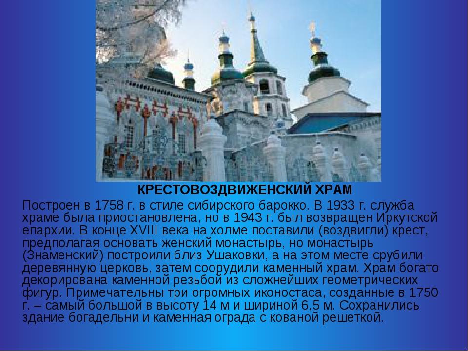 КРЕСТОВОЗДВИЖЕНСКИЙ ХРАМ Построен в 1758 г. в стиле сибирского барокко. В 19...