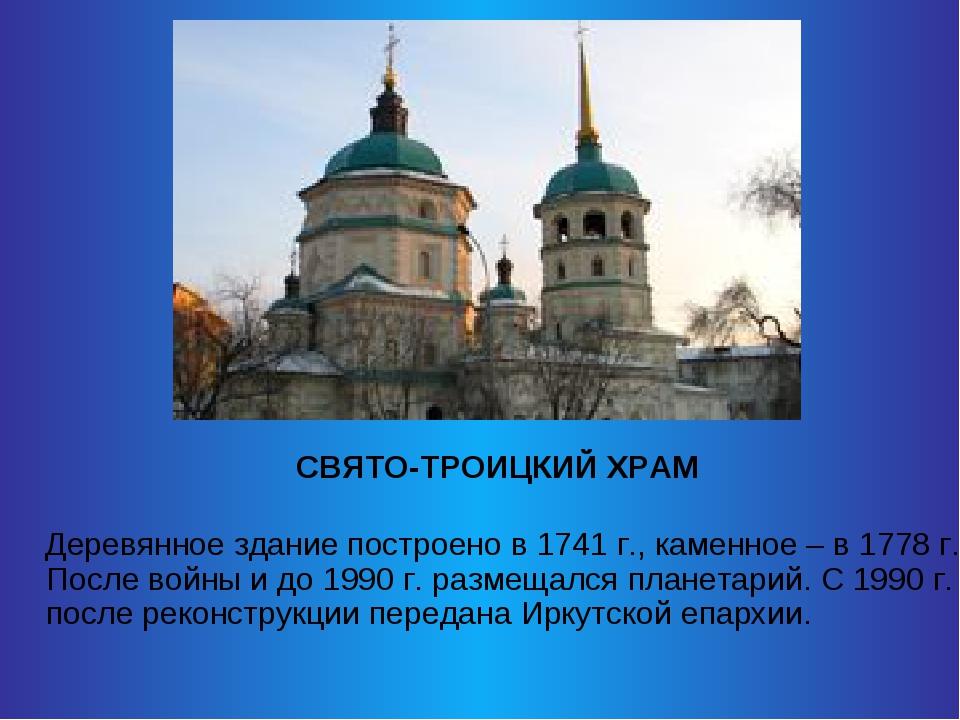 СВЯТО-ТРОИЦКИЙ ХРАМ Деревянное здание построено в 1741 г., каменное – в 1778...
