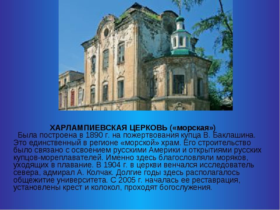 ХАРЛАМПИЕВСКАЯ ЦЕРКОВЬ («морская») Была построена в 1890 г. на пожертвования...