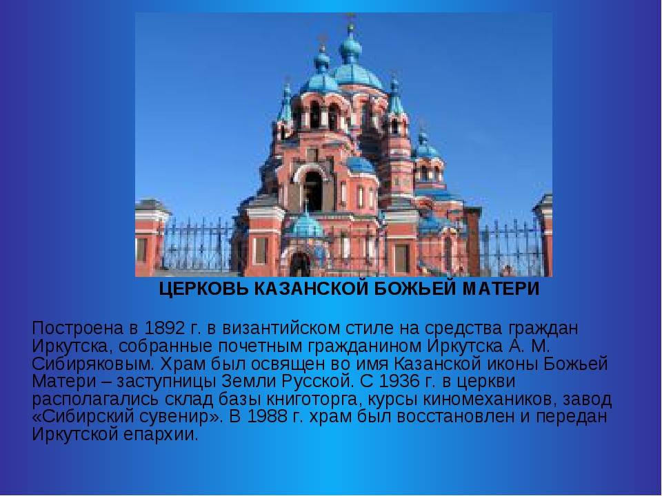 ЦЕРКОВЬ КАЗАНСКОЙ БОЖЬЕЙ МАТЕРИ Построена в 1892 г. в византийском стиле на...