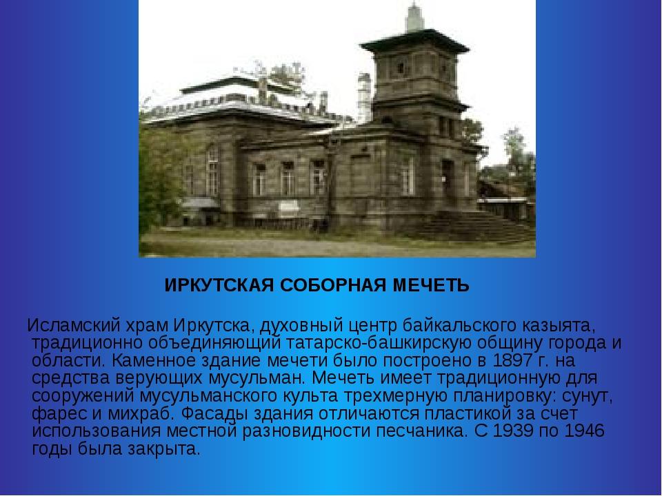 ИРКУТСКАЯ СОБОРНАЯ МЕЧЕТЬ Исламский храм Иркутска, духовный центр байкальско...
