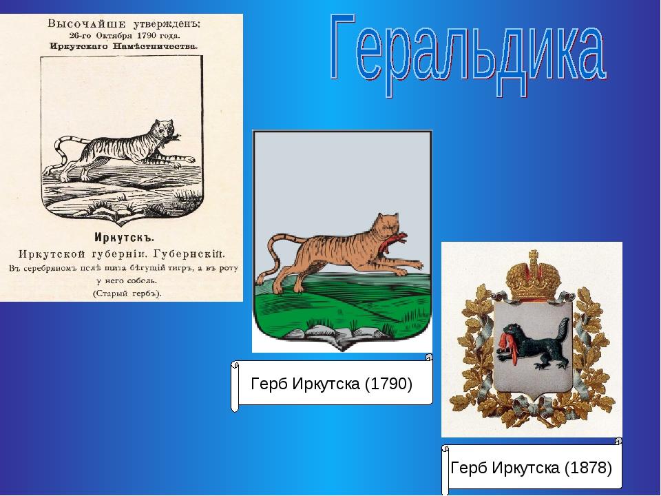 некоторые болезни презентация иркутска в картинках вид деятельности