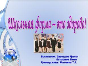 Выполнили: Заводова Ирина Латышева Елена Руководитель: Рогозина Т.А.