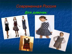 Современная Россия Для девочек: