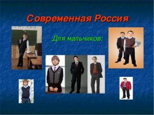 Современная Россия Для мальчиков: