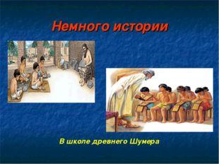 Немного истории В школе древнего Шумера