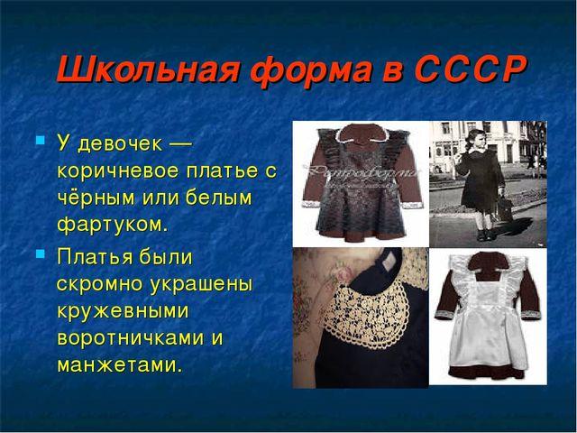 Школьная форма в СССР У девочек —коричневое платье с чёрным или белым фартуко...