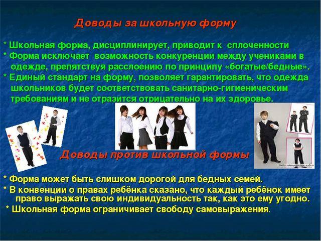 Доводы за школьную форму * Школьная форма, дисциплинирует, приводит к сплоче...