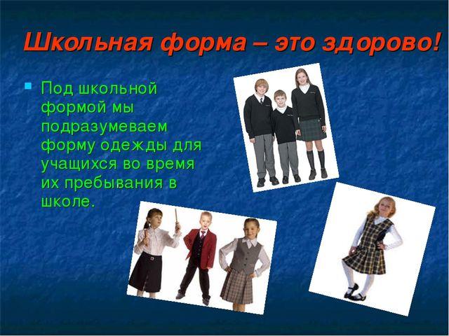 Школьная форма – это здорово! Под школьной формой мы подразумеваем форму одеж...