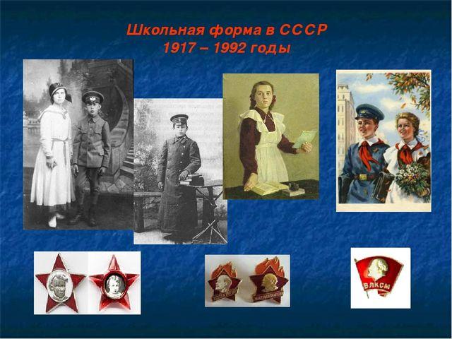 Школьная форма в СССР 1917 – 1992 годы