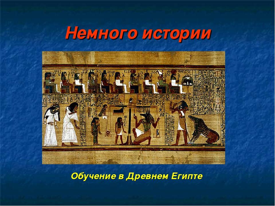 Немного истории  Обучение в Древнем Египте