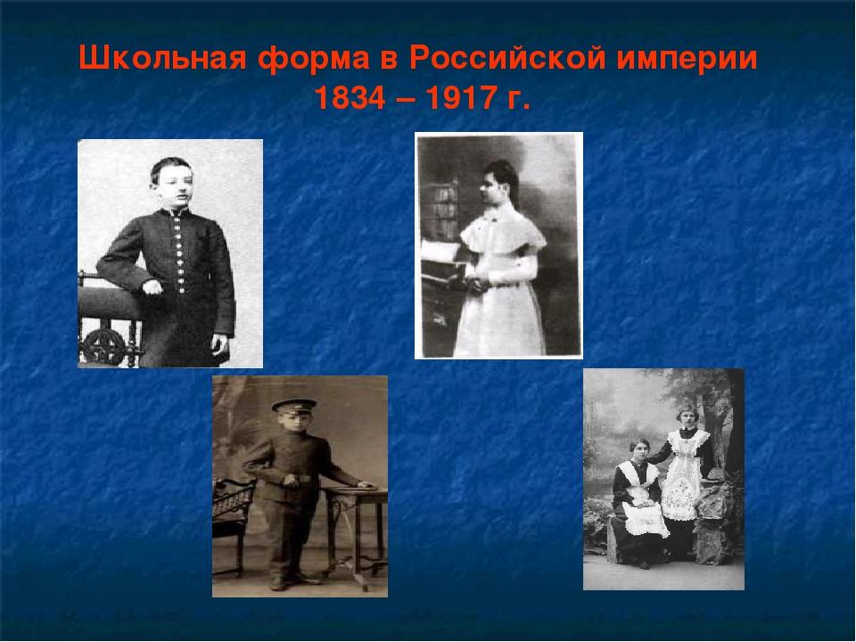 Школьная форма в Российской империи 1834 – 1917 г.