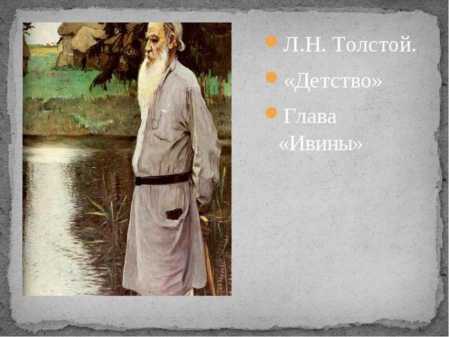 Л.Н. Толстой. «Детство» Глава «Ивины»