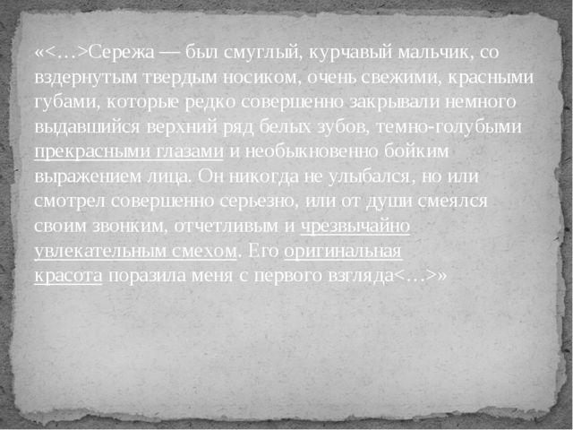 «Сережа — был смуглый, курчавый мальчик, со вздернутым твердым носиком, очень...
