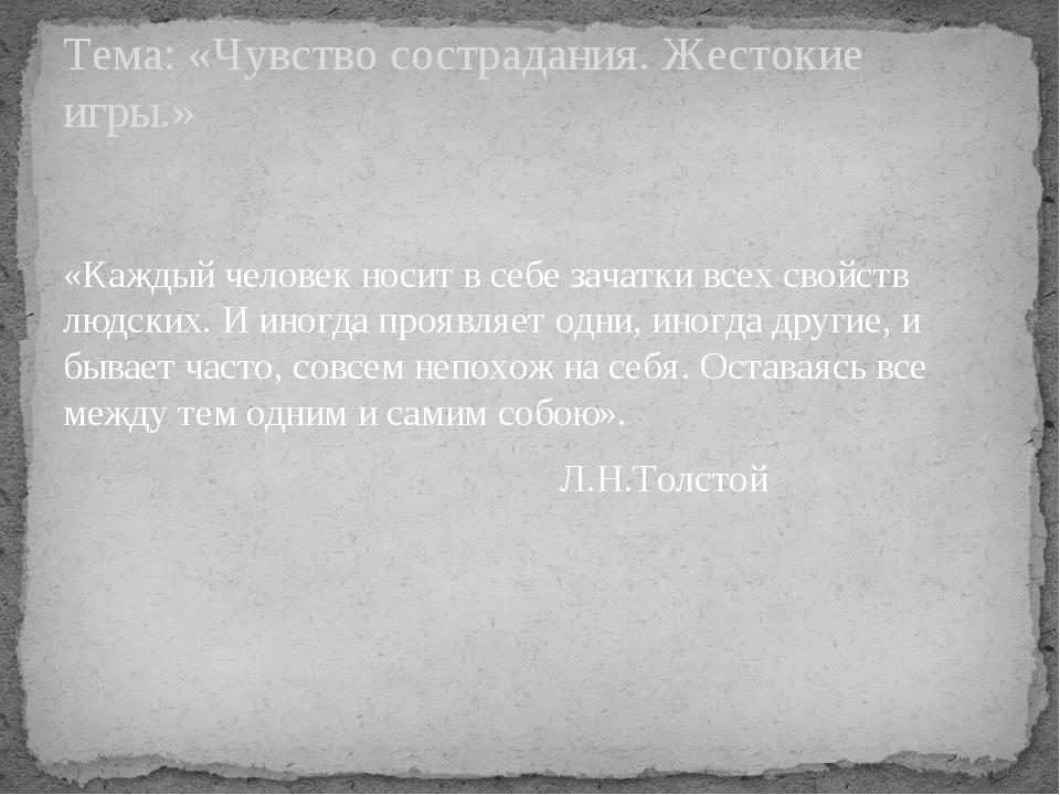 «Каждый человек носит в себе зачатки всех свойств людских. И иногда проявляе...