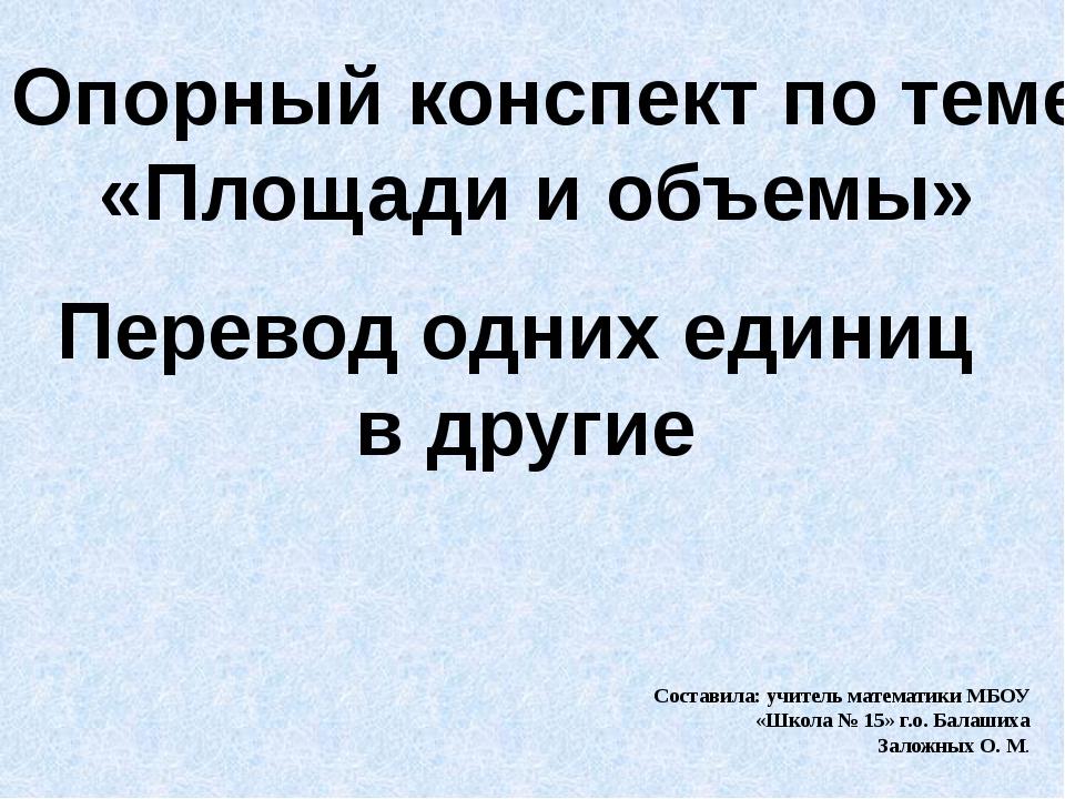 Опорный конспект по теме «Площади и объемы» Перевод одних единиц в другие Сос...