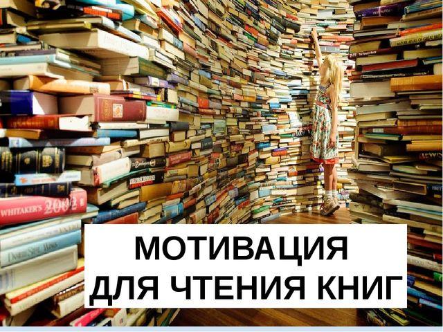 Яненко Е.Д. МОТИВАЦИЯ ДЛЯ ЧТЕНИЯ КНИГ