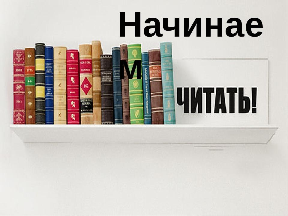 Яненко Е.Д. Начинаем