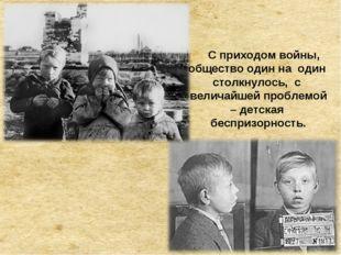 С приходом войны, общество один на один столкнулось, с величайшей проблемой –