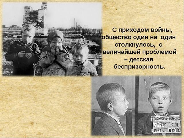 С приходом войны, общество один на один столкнулось, с величайшей проблемой –...