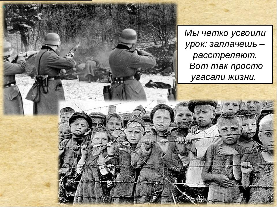 [1] Максимова Э. Дети военной поры // Молодая гвардия. 1982., № 5. С.44-46....