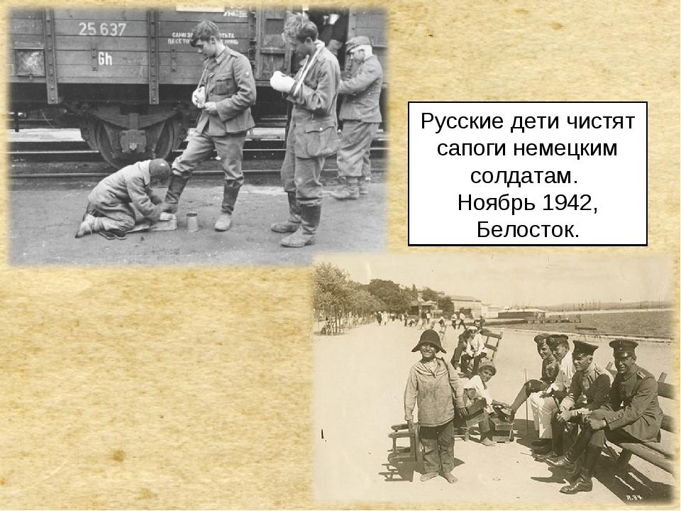 Русские дети чистят сапоги немецким солдатам. Ноябрь 1942, Белосток.