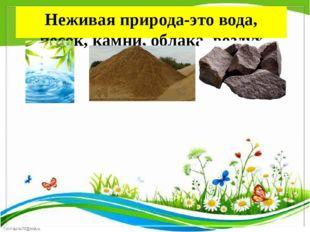 Неживая природа-это вода, песок, камни, облака, воздух