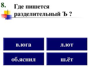Где пишется разделительный Ъ ? об.яснил в.юга л.ют ш.ёт 8.