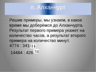 Город Владикавказ «Расстояние от г. Владикавказ до с. Брут, в котором мы живё