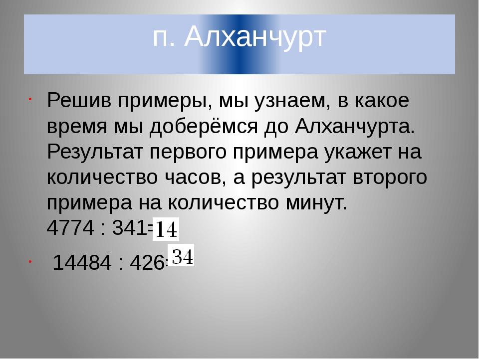 Город Владикавказ «Расстояние от г. Владикавказ до с. Брут, в котором мы живё...