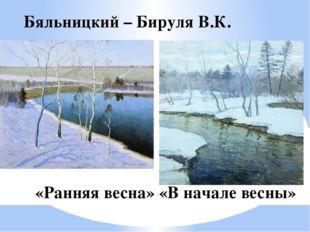 «Ранняя весна» «В начале весны» Бяльницкий – Бируля В.К. Admin: