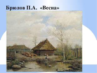 Брюлов П.А. «Весна»